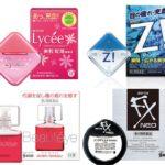 【眼藥水推薦】10款ptt網友大推日本眼藥水,沒買你就白出國了!!2020最新版