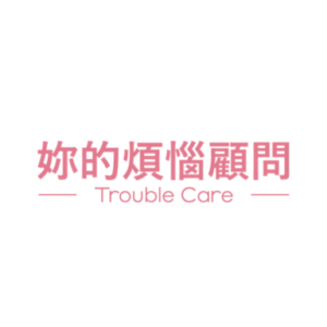 troublecare編輯群