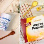 10款熱門益生菌推薦,PTT、DCARD網友改善過敏、腸道保健的秘密都在這!
