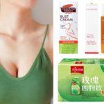 胸部大小讓你沒自信?10款豐胸產品/保健食品推薦,讓你擁有渾圓、豐滿的美胸